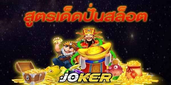 สูตรเด็ดปั่นสล็อต Joker gaming