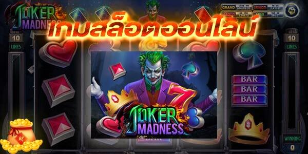 เกมJoker Madness superufaslot.com