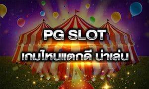 PG SLOT เกมไหนแตกดี superufaslot.com