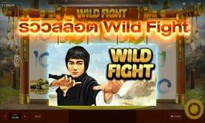 รีวิวสล็อต Wild Fight superufaslot.com